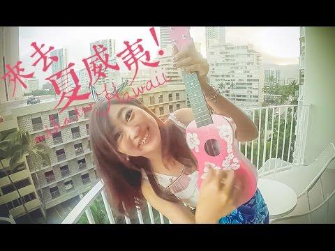{冰蹦拉玩夏威夷} Day2 珍珠港 魔術秀 waikiki大街 - YouTube