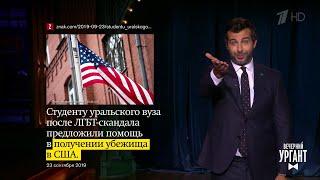 О возвращении Александра Друзя и политическом убежище для уральского студента. Вечерний Ургант.