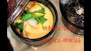 Моя прелесть! Японская и корейская кухни: рецепт чаванмущи и каджи-намуль.
