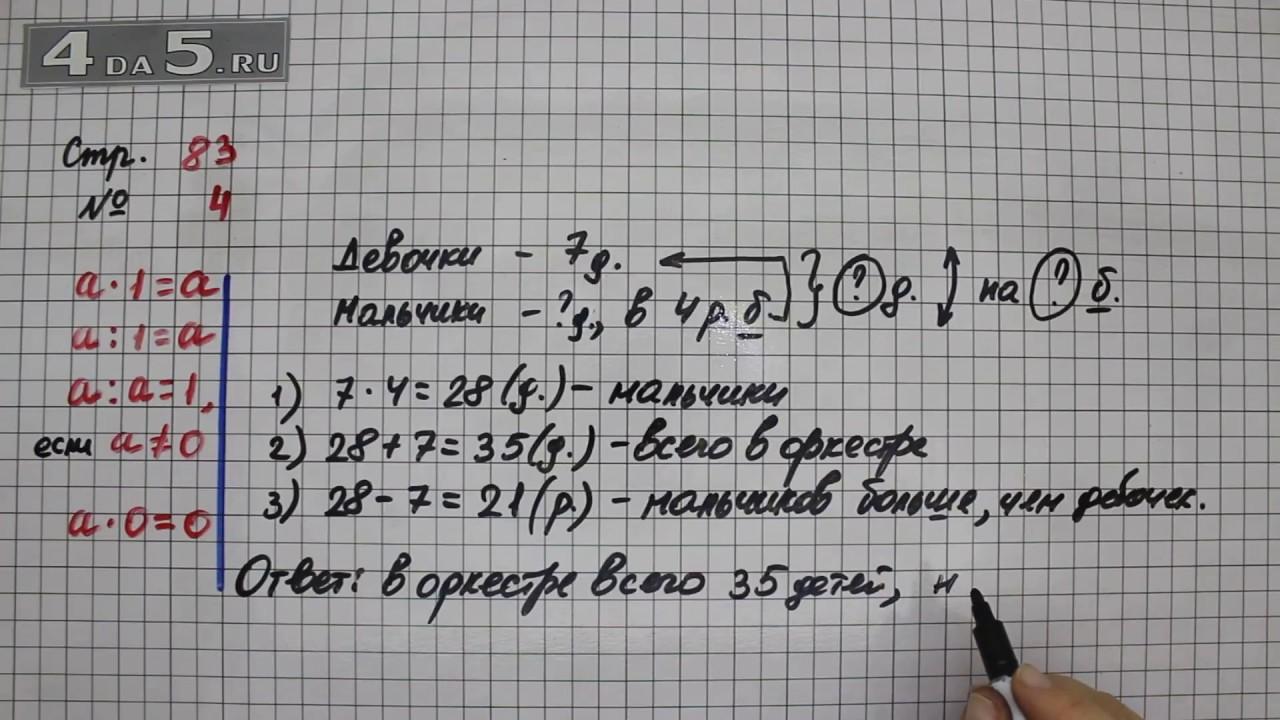 Математика. 3 класс. Ответы к заданиям. Гдз   развивайка.