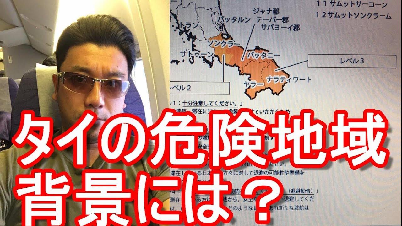 【危険地域】タイ南部の治安狀況に関して!外務省渡航安全 ...