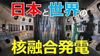 世界と日本の核融合 水がエネルギーになる究極の発電とは?【日本科学情報】【科学技術】