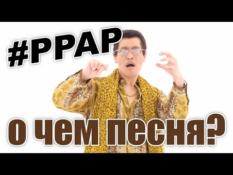 О чем песня PPAP Pen Pineapple Apple Pen?