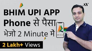 BHIM App UPI - Kaise Use Karein?