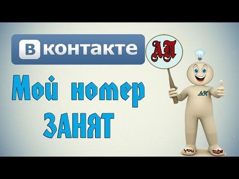 Что делать если мой номер занят каким то пользователем в ВК (Вконтакте)?