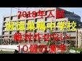 淑徳巣鴨中学 絶対外せない10個の漢字(2018年受験) の動画、YouTube動画。