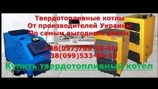 видео Котлы твердотопливные купить в Киеве