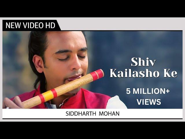Shiv Kailasho Ke   Shiv Bhajan   Siddharth Mohan   Devotional Video