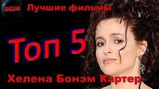 Топ 5 Лучших ролей  Хелены Бонэм Картер – Лучшие фильмы  Хелена Бонэм Картер