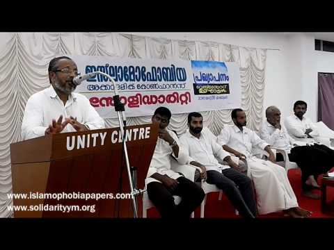 ടി.ആരിഫലി സാഹിബ് | T Arifali Saheb on Islamophobia: Academic Conference Declaration