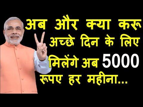 Pradhan Mantari Vaya Vandana Yojana (PMVVY) Senior Citizen Plan No.842 in Hindi