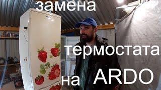 Ремонт холодильника  ARDO 2. Замена термостата - ремонт холодильников обучение