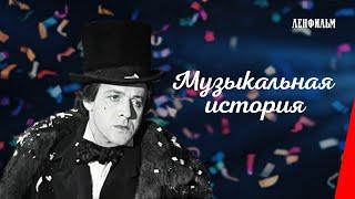 Музыкальная история (1940) фильм смотреть онлайн