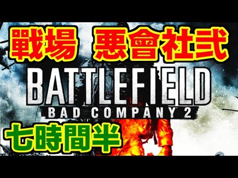 [クリア] Battlefield: Bad Company 2 [PS3]