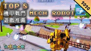 Top 8 機甲戰鬥MECHA ROBOT 手游推薦 | Android u0026 iOS 手游推薦 | 機甲吃鷄《超機動聯盟》| 實時競技的《戰鬥泰坦》和《重裝上陣》| 高達手游《高達破壞者MOBILE》
