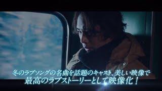 映画『雪の華』シズルリール映像【HD】2019年2月1日(金)公開