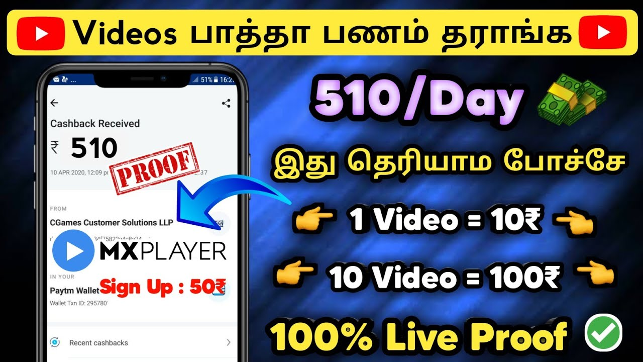 Watch Videos & Earn Money Online In Tamil 2020 || Crazy_Techy