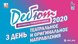 ДЕБЮТ 2020. ТЕАТР и ОРИГИНАЛЬНОЕ НАПРАВЛЕНИЕ. Фестиваль первокурсников ПНИПУ.