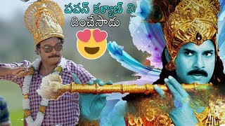 Vajra Kavachadhara Govinda Theatrical Trailer Saptagiri New Telugu Movie Daily Culture