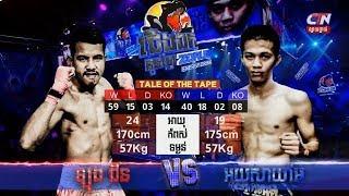 ឡុង ជិន Vs អយសាយ៉ាម, Long Chin, Cambodia Vs Ouysayam, Thai, Khmer Boxing 13 Jan 2019
