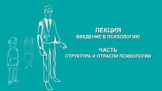 Ольга Ильина: Структура и отрасли психологии | Вилла Папирусов