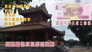 [#旅遊] [#Vlog] 越南順化3日2夜遊記 | 順化旅遊 | 錢場橋 | Du Lịch Thừa Thiên Huế | Cầu Trường