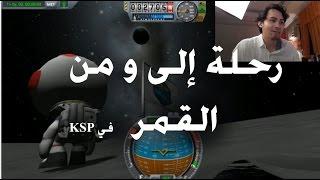 33 | فلوق | الى و من القمر بطريقة أبولو 11