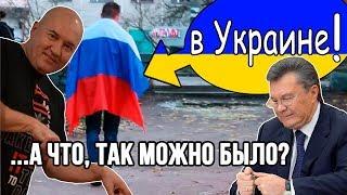Флаг России в Киеве - Янукович в шоке!