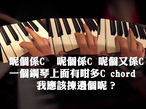 譚嘉儀 (原唱: 盧冠廷) -《陪著你走》鋼琴伴奏教學 Piano Accomp. Tutorial (附Chord譜,簡譜)::.watchmoreclips