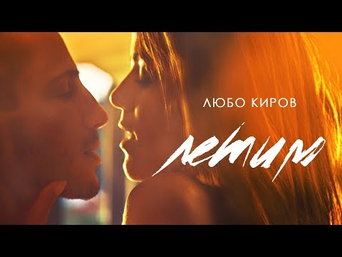 Lubo Kirov - Letim (Official Video)