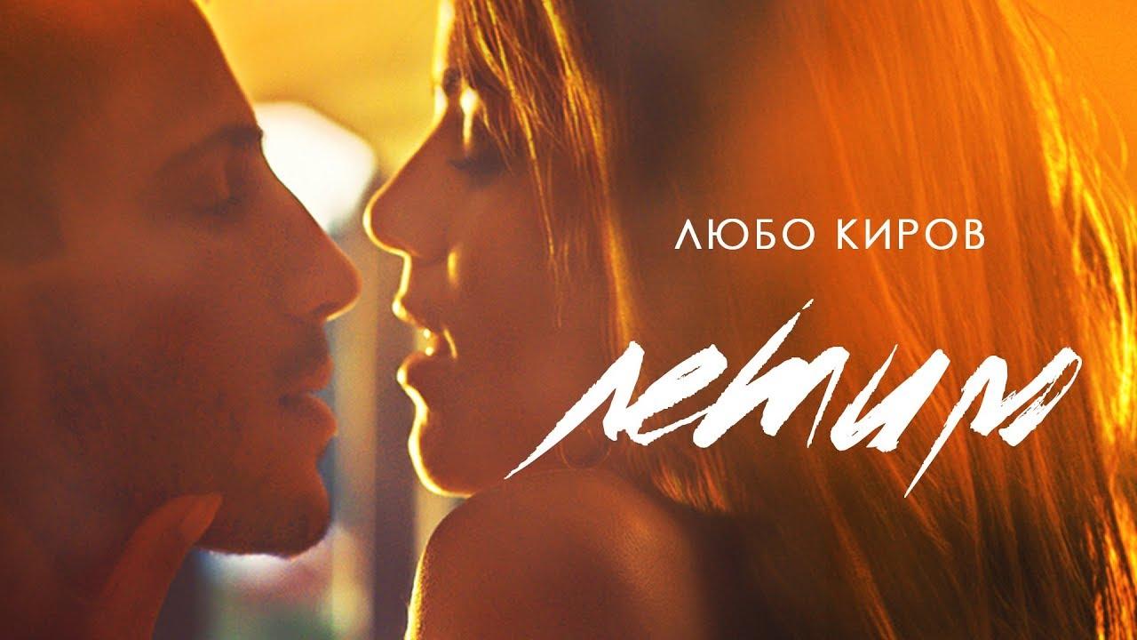 Lubo Kirov - Letim (Official Video) #1
