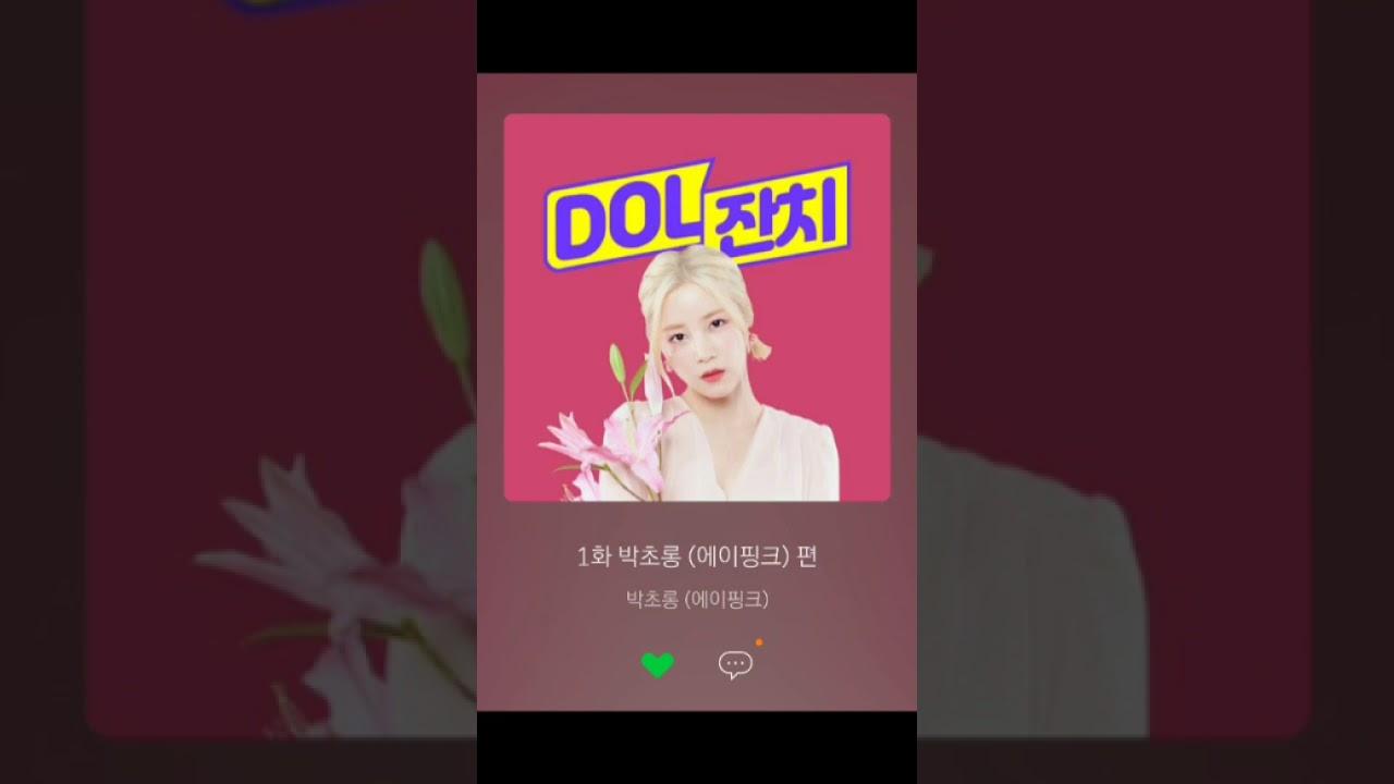 200622-DOL잔치 DJ인증 2라운드-이구역의 딕션요정은 나야!