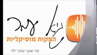 שיר בת מצווה - עדי אנוך - עודני ילד