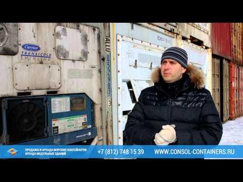 видео: Рефрижераторные контейнеры - что нужно знать при заказе