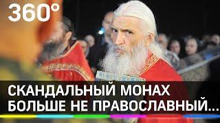 Схимонаха Сергия отлучили от церкви. Но отнять у него монастырь - не получается