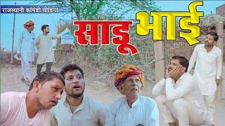 साडू भाई । Rajasthani comedy । Rajasthani Chhora official