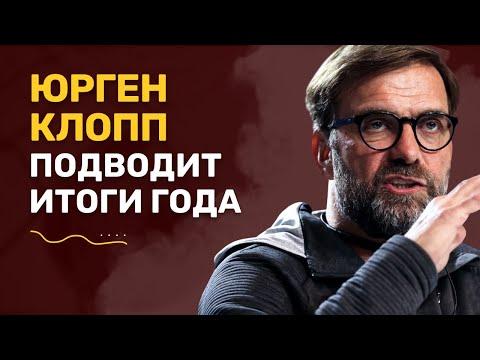 Юрген клопп подводит итоги года   Ньюкасл 1:3 Ливерпуль