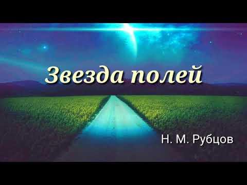 """""""Звезда полей"""" Николай Михайлович Рубцов// Читаем Вместе🔊❤️"""