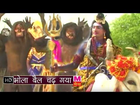 Bhola Bail Chadya || भोला बैल चढ़ गया || Ram Avatar Sharma || Haryanvi Bhola Bhajan