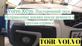 Volvo XC70. Посторонний звук. Исправление косяка после ремонта в другом сервисе