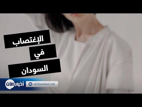 تقرير يكشف حالات الاغتصاب في السودان  - 10:55-2019 / 2 / 16