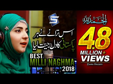 Superhit Milli Naghma 2018 -Milli Naghma Medley -Zahra Haidery -Milli Naghmay Of Pakistan by Studio5