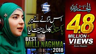Superhit Milli Naghma 2018 -Milli Naghma Medley -Zahra Haidery -Milli Naghmay Of Pakistan by Studio5
