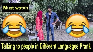 Languages Speaking Prank in Pakistan Hahaha Shahmeer Abbas New videos