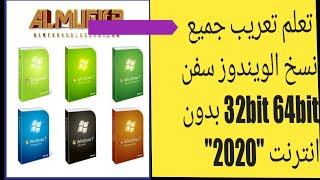 تعريب ويندوز windows 7  بكل اصداراته وتحديد اللغة العربيه 2020