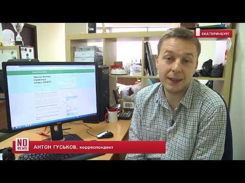 Полис ОСАГО за 1500 рублей - Схема мошенничества