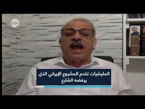 محلل عراقي يتهم ميليشيات تابعة لايران باغتيال هشام الهاشمي  - نشر قبل 7 ساعة