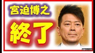 【関連動画】 宮迫博之、9月中にも芸能界追放に https://www.youtube.c...