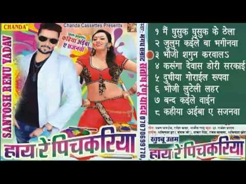 Hay Re Pichkariya || हाय रे पिचकरिया || Santosh Renu || Bhojpuri Hot Holi Songs