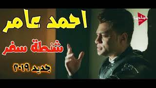 احمد عامر 2019 ,اغنية جديدة شنطة سفر  جديده 2019 هتكسر الدنياا على شعبيات